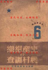生产组织与农村调查-毛泽东著-民国新民主出版社刊本(复印本)