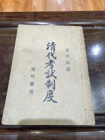 1932年版(清代考试制度)