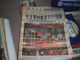 老报纸:广州日报--香港回归  香港回归十周年   千禧年  新快报 特刊  等一大捆约8公斤合售  详见图片