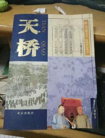 北京地方志风物图志丛书:天桥