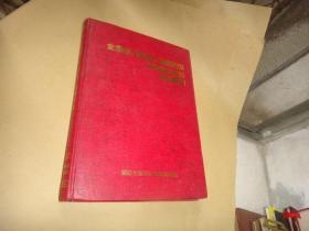 全国省自治区直辖市级文物保护单位目录索引