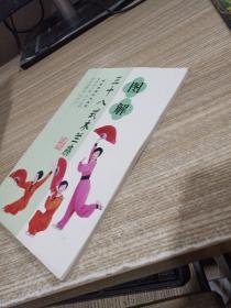 图解三十八式木兰扇李未央会照片的武术图片