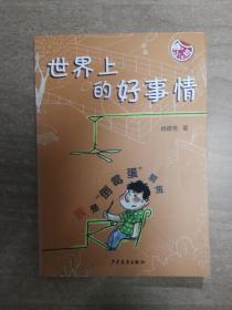世界上的好事情(儿童文学)