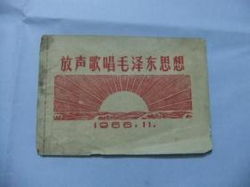 放声歌唱毛泽东思想  1966年64开油印