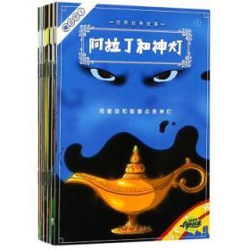 世界经典故事(共20册) 正版 湖南大学出版社  9787566714350