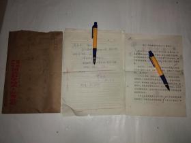 开国少将董启强信札及手稿《象火一样的革命战士——董启文》