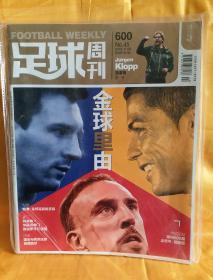 足球周刊 2013.3  NO.12  总第567期 (有一张球星卡,无海报)