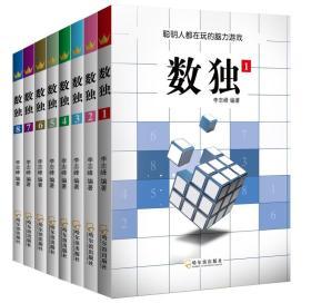 数独(共8册)+小学生全脑思维大挑战(共6册) 正版 李志峰  9787548428060