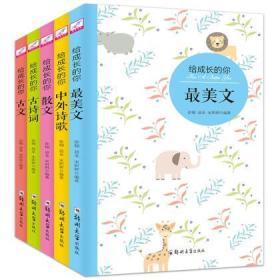 给成长的你 共5册 正版 晨朵  9787564544263