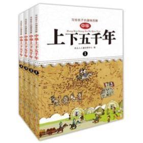 中华上下五千年(共4册)+黄冈作文(共10册) 正版 木头人儿童创想中心  9787502048457