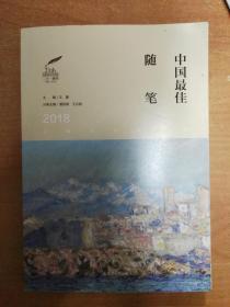 中国最佳随笔 2018