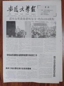 安徽大学报【第640期】