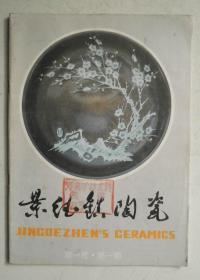 景德镇陶瓷1991年第1期和第2期