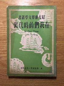 海明威《在我们的时代里》(马彦详议,晨光出版公司1949年初版)