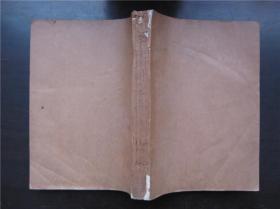 中华外科杂志 1963年 第11卷 第1~6期、第7~12期2本全年合订本