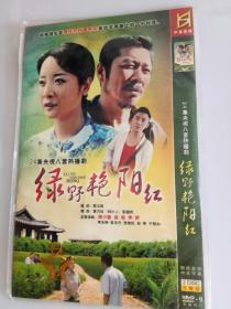 绿野艳阳天DVD