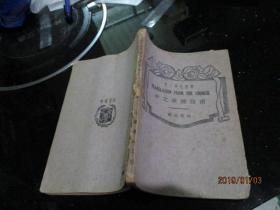 英文学生丛书:中文英译指南     实物图  品自定   民国30年四版   内