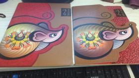 【邮折】2008戊子年 第三轮生肖鼠年邮票  含2008-1(1-1)T大版张20枚(0559510)加 岁岁平安(戊子鼠年 新春大吉04238651Y)4枚个性化 原函套包装