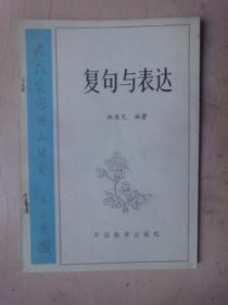 大众实用语文丛书:复句与表达(1986年1版1印 〕