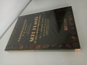 中国喀斯特地区种子植物.第一册.滇东南部分.Vol.1.Southeast Yunnan:[英汉对照]