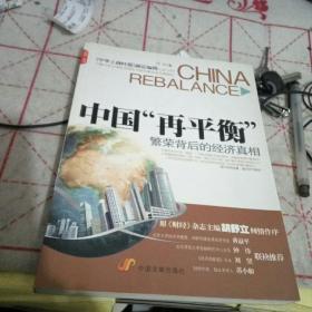 """中国""""再平衡"""""""