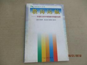 教海远航:华南师大附中物理教学的整体改革