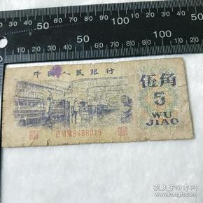 第三套人民币,五角伍角,流通币,旧币。