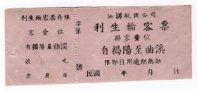 民国车船票据------中华民国35年汕头航政局, 汕揭航兴公司,利生轮客票