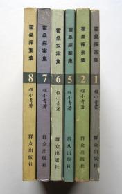 霍桑探案集(1、2、5、6、7、8)6册合售