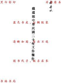 铁道部中华民国二十年一月份工作报告-国民政府铁道部-民国国民政府铁道部刊本(复印本)