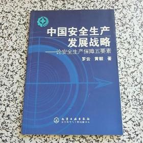 中国安全生产发展战略——论安全生产保障五要素