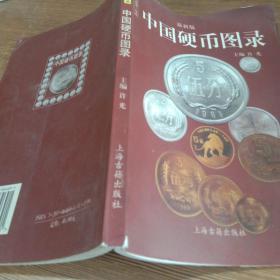 中国硬币图录最新版.