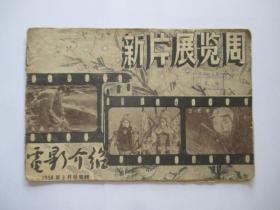 电影介绍  1958年3月号专辑