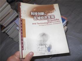 科技创新与区域经济发展:对广东科技创新的理论与实践研究