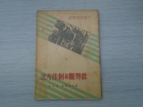 世界观与创作方法——文艺理论丛书。(32开平装1本,中华民国二十六年4月发行,保证原版正版老书,详见书影)