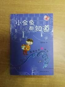嗨,小(2)班:小金鱼都知道(儿童文学)