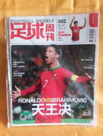 足球周刊 2013.11  NO.47  总第602期 (有一张球星卡,有一张海报)