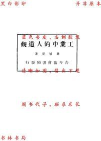 工业中的人道观-罗屈里著-民国青年协会书局刊本(复印本)