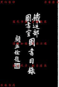铁道部图书室图书目录-南京铁道部图书室编-民国南京铁道部图书室刊本(复印本)