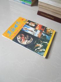 英语世界1992年第1期