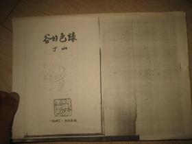 绿色的谷(1943年文化社原版,复印本)