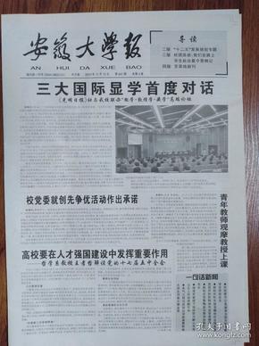 安徽大学报【第641期】