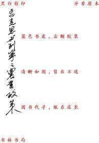 马克思与列宁之农业政策-刘宝书编译-民国太平洋书店刊本(复印本)