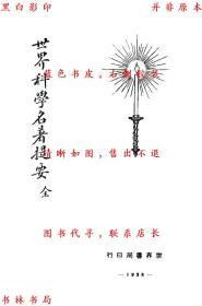世界科学名著提要-查士元 查士骥编译-世界名著提要丛刊-民国世界书局刊本(复印本)