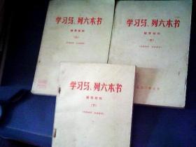 学习马、列六本书辅导材料(上中下册)