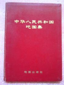 《中华人民共和国地图集》1972年版一印、漆布面精装、 干净品佳  9.5品0