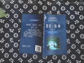 初中生语文新课标必读;繁星.春水