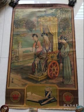 特价民国大型商标广告画潘夫人图昇铭作包老怀旧少见品种