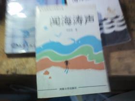 闻海涛声:东流新闻文论新作选