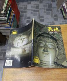 敦煌石窟艺术精品丛书--敦煌雕塑: 唐代